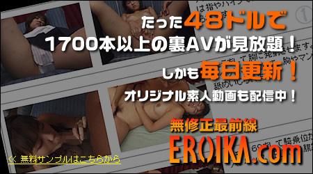 無料動画エロイカ無料ダウンロードできます完全無料!!無料アダルト ほかの作品 エロイカ無料サンプルムービー