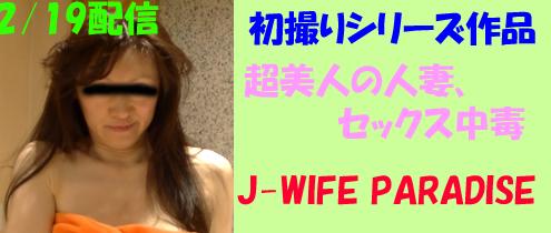 夫とのSEXが淡白すぎて刺激を求める淫乱妻! JWIFE PARADISE