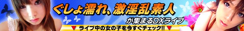 アダルトチャット・ライブチャット・ビデオチャットのデラックスライブ