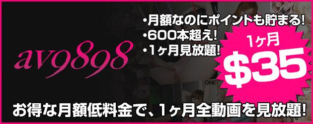 バナー: AV9898