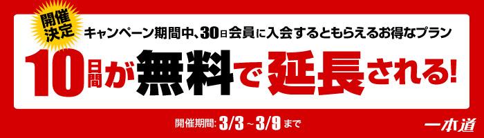 一本道10日間が無料で延長されるキャンペーン!