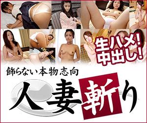 人妻斬り!人気の無料エロ動画配信サイト!