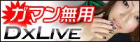DXLIVE-エッチなライブチャット
