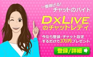 登録・チャット設定するだけで3万円のボーナスプレゼントがあるチャットレディならDXLIVE