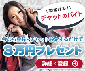 【スマートフォン対応】在宅ライブチャット☆DXLIVEJOB
