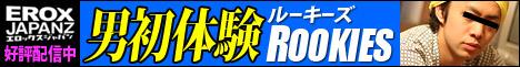 エロックスジャパンZ ゲイ動画情報