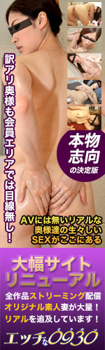 エッチな奥様