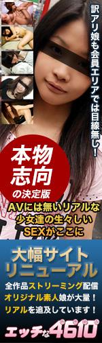 素人アダルト動画 - エッチな4610