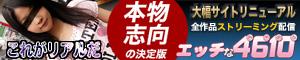 無修正素人動画エッチな4610