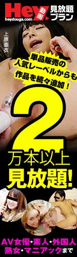新規入会のご案内 - 月額見放題チャンネル Hey動画