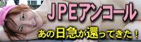 JPE-アンコール
