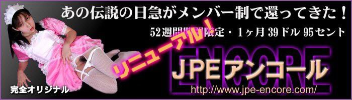 JPE-アンコール の公式サイトに安全アクセス