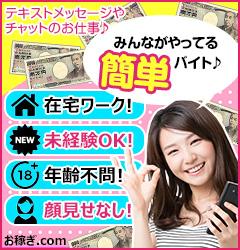 【スマートフォン対応】SNSでアルバイト☆モンローJOB