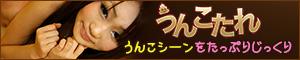 うんこたれ!人気の無料エロ動画配信サイト!