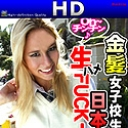 金髪女子校生と日本男児が生ハメFUCK! 5