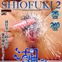 潮2-Shiofuki2
