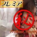 緊縛師投稿!狂乱女子図鑑 part12