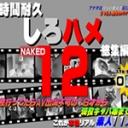 これが本物リアル素人!10時間耐久「しろハメ総集編」Naked12~高校...