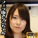 【蔵出しスペシャル】フェラ出しケンちゃん10
