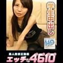 エッチな4610 斉藤 汐菜  21歳