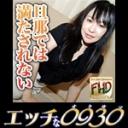 エッチな0930 鳥羽 真佐恵 42歳