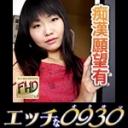 エッチな0930 澤口 美央奈 30歳