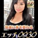 エッチな0930 片井 夕紗子 47歳