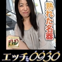 エッチな0930 曽根島 絢子 40歳