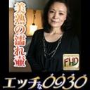 エッチな0930 小澤 賀世枝 55歳
