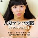 春乃さくら森本洋子瀬名小百合相田ユリア長内和美響まい 人妻マンコ図鑑ベスト1