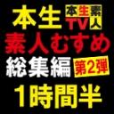 本生素人TV総集編PART?1時間半