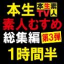 本生素人TV総集編PARTⅢ1時間半  - 1、あい 2、あゆみ 3、さくら 4、そら 5、ちさと 6、まや 7、めぐ 8、ゆきのの画像