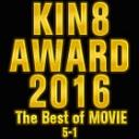 KIN8 AWARD 2016 ベストオブムービー 5位〜1位発表! - 金髪娘の画像