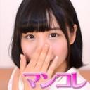 別刊マンコレ131 - 陽菜の画像