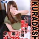 KURADASHI25 - カンナの画像