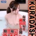KURADASHI26 - 愛子の画像