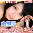 大放尿スペシャル 2017.GW1 - オムニバスの画像