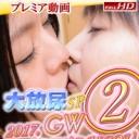大放尿スペシャル 2017.GW2 - オムニバスの画像
