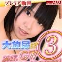 大放尿スペシャル 2017.GW3 - オムニバスの画像