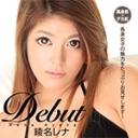 Debut〜背伸びをしてチューしたい高身長女子〜 - 綾名レナの画像