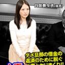 人妻投稿映像 〜クズ夫に寄生されています〜 - 白咲奈々子の画像