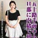 笑顔で欲しがる剛毛熟女 - 横山紗江子の画像