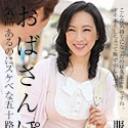 おばさんぽ  〜美熟女と地元を思い出散歩〜 - 服部圭子の画像