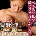 高野洋子 高野 洋子