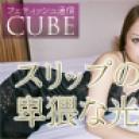 フェティッシュ通信vol.30