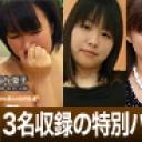 内藤より子垣谷ちあき長内夏子 素人3人のうんこ ( ちあき・夏子・より子 )