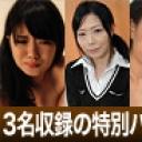 新山恵梨香田中麻里奈長内夏子 素人3人のうんこ ( 夏子・恵梨香・麻里奈 )
