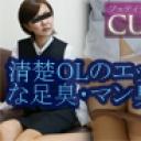 フェティッシュ通信vol.45