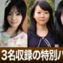 素人3人のうんこ ( 佑佳・貴実・志乃 )