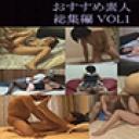おすすめ素人総集編VOL1